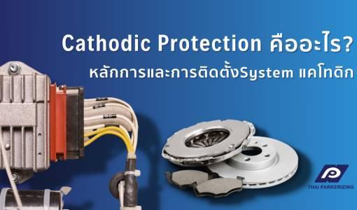Cathodic Protection คืออะไร? หลักการและการติดตั้ง System วิธ
