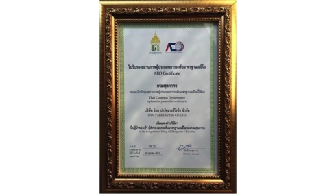 Receive a certificate of Authorized Economic Operator (AEO) Certification Awarding Ceremony.